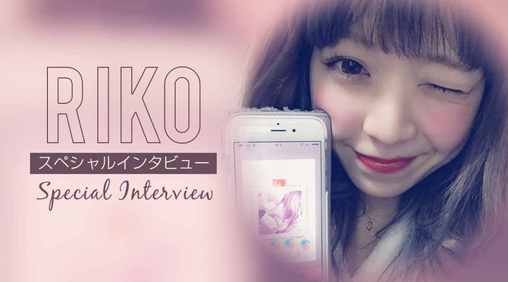 interview_cover_riko_02