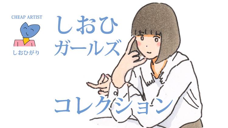 head_ShiohiGirl